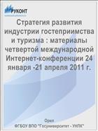 Стратегия развития индустрии гостеприимства и туризма : материалы четвертой международной Интернет-конференции 24 января -21 апреля 2011 г.