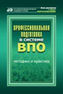 Профессиональная подготовка в системе ВПО: методика и практика