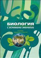 Биология с основами экологии.
