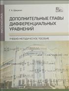 Дополнительные главы дифференциальных уравнений