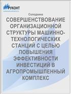 СОВЕРШЕНСТВОВАНИЕ ОРГАНИЗАЦИОННОЙ СТРУКТУРЫ МАШИННО-ТЕХНОЛОГИЧЕСКИХ СТАНЦИЙ С ЦЕЛЬЮ ПОВЫШЕНИЯ ЭФФЕКТИВНОСТИ ИНВЕСТИЦИЙ В АГРОПРОМЫШЛЕННЫЙ КОМПЛЕКС