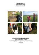 Агромелиоративная оценка  серых лесных почв  в последействии орошения сточными водами