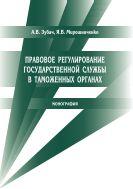 Правовое регулирование государственной службы в таможенных органах