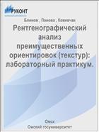 Рентгенографический анализ преимущественных ориентировок (текстур): лабораторный практикум.