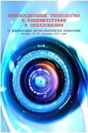 Инновационные технологии в кинематографе и образовании