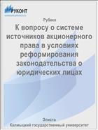 К вопросу о системе источников акционерного права в условиях реформирования законодательства о юридических лицах