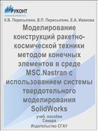 ������������� ����������� �������-����������� ������� ������� �������� ��������� � ����� MSC.Nastran � �������������� ������� �������������� ������������� SolidWorks