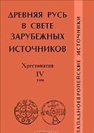 Древняя Русь в свете зарубежных источников. Хрестоматия
