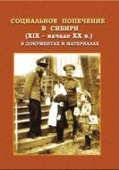 Социальное попечение в Сибири (XIX - начало XX вв.) в документах и материалах