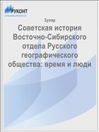 Советская история Восточно-Сибирского отдела Русского географического общества: время и люди
