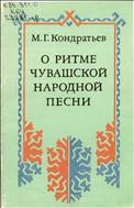 О ритме чувашской народной песни