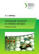 Протонный транспорт в сложных оксидах