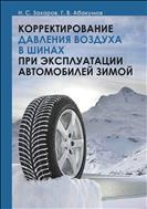 Корректирование давления воздуха в шинах при эксплуатации автомобилей зимой
