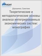 Теоретические и методологические основы анализа интегрированных экономических систем: монография