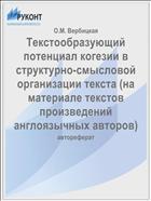 Текстообразующий потенциал когезии в структурно-смысловой организации текста (на материале текстов произведений англоязычных авторов)