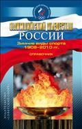 Олимпийский пьедестал России. Зимние виды спорта 1908-2010 гг.