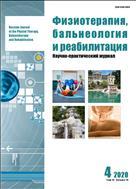 Физиотерапия, бальнеология и реабилитация