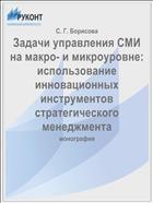 Задачи управления СМИ на макро- и микроуровне: использование инновационных инструментов стратегического менеджмента