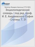 Энциклопедический словарь / под ред. проф. И. Е. Андреевского София - Статика. Т. 31