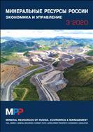 Минеральные ресурсы России. Экономика и управление