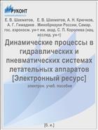 Динамические процессы в гидравлических и пневматических системах летательных аппаратов [Электронный ресурс]