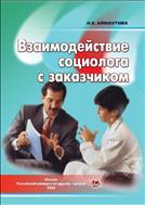 Взаимодействие социолога с заказчиком