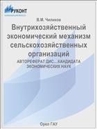 Внутрихозяйственный экономический механизм сельскохозяйственных организаций
