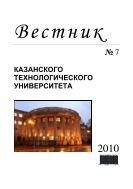 Вестник Казанского технологического университета: № 7. 2010