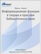 Информационная функция в теории и практике библиотечного дела