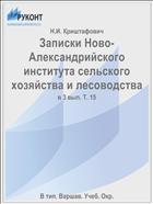 Записки Ново-Александрийского института сельского хозяйства и лесоводства