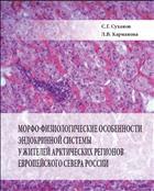 Морфо-физиологические особенности эндокринной системы у жителей арктических регионов Европейского Севера России