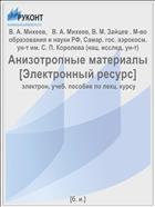 Анизотропные материалы [Электронный ресурс]