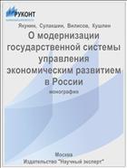 О модернизации государственной системы управления экономическим развитием в России