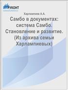 Самбо в документах: система Самбо. Становление и развитие. (Из архива семьи Харлампиевых)
