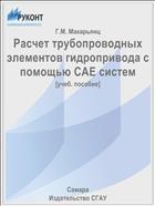 Расчет трубопроводных элементов гидропривода с помощью CAE систем
