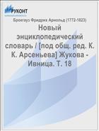 Новый энциклопедический словарь / [под общ. ред. К. К. Арсеньева] Жукова - Ивница. Т. 18