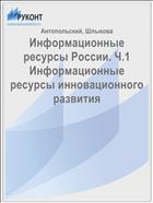 Информационные ресурсы России. Ч.1 Информационные ресурсы инновационного развития