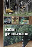 Основы деревообработки