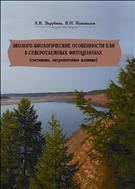 Эколого-биологические особенности ели в северотаежных фитоценозах (состояние, антропогенное влияние): монография