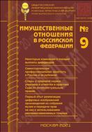 Имущественные отношения в РФ