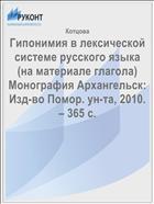 Гипонимия в лексической системе русского языка (на материале глагола)
