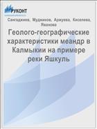 Геолого-географические характеристики меандр в Калмыкии на примере реки Яшкуль