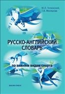 Русско-английский словарь по зимним видам спорта