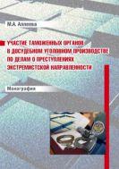 Участие таможенных органов в досудебном уголовном производстве по делам о преступлениях экстремистской направленности