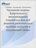 Численная модель Баяртинского месторождения подземных вод для решения региональных проблем экологии и окружающей среды