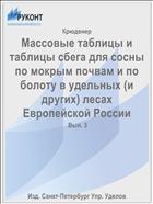 Массовые таблицы и таблицы сбега для сосны по мокрым почвам и по болоту в удельных (и других) лесах Европейской России