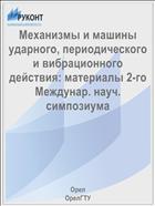 Механизмы и машины ударного, периодического и вибрационного действия: материалы 2-го Междунар. науч. симпозиума