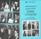 Американская драматургия: новые открытия : материалы международной научно-практической конференции (ноябрь 2011, Санкт-Петербург)
