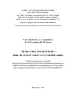 Экономика предприятия выполнение и защита курсовой работы  Стр 1