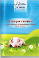 Откорм свиней с использованием нетрадиционных кормов в их рационах